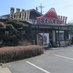 三珍 富士力食堂 - 外観
