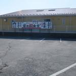 三珍 富士力食堂 - 駐車場の一部