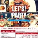 cafe est - 3-6月限定新歓にもオススメ2000円コース