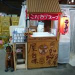 ラーメン倉庫 - 内観