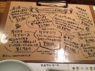 焼肉居酒屋 マルウシミート -