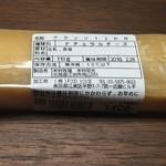 Chizunokoe - プラッツ12か月熟成のパッケージ