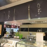 たけ本 - ミシュラン一つ星を獲得した北九州の名店「寿司竹本」さんが監修したお弁当屋さんです。