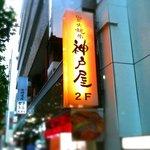神戸屋 -