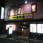 海鮮処 函館山 - 松風町にあります