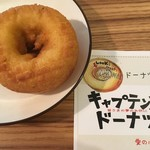 Captain's Donut -