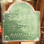 ばらの木 - モーニングは500円