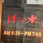 ばらの木 - 店舗入り口