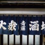 大衆酒場 斎藤 - お店 2018/2