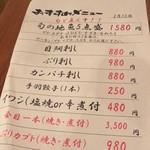 海鮮居酒屋 山傳丸 - 本日のおすすめメニュー
