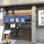 柿島屋 - お店の外観