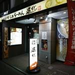 町田汁場 しおらーめん進化 - 2018年2月