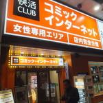 快活CLUB - 外観(2018.1.7)
