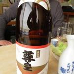 魚直 - ご当地清酒「尊皇」