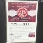 トラットリア エ ピッツェリア リンカント - 1周年記念の案内
