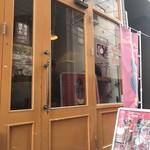 マンドリルカレー - 花隈にあるカレー専門店です(2018.2.18)