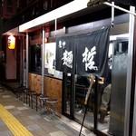 麺哲 - 店前