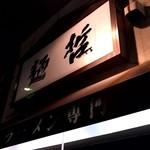 麺哲 - 看板