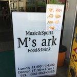 M's ark -