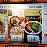 麺処 直久 - 3店舗共通の券売機