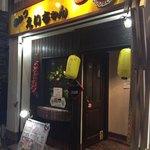 串かつ えいちゃん 宮崎 - お店の入口
