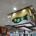 富惣 魚道楽 大丸東京店 -