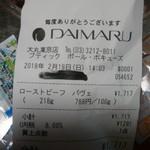 ポール・ボキューズ 大丸東京店 -