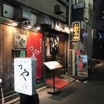 神戸三宮 ステーキ・鉄板焼 つや -