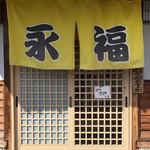 永福 - 入口
