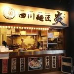 四川麺匠 炎 -
