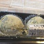 廣井堂 - うぐいす餅