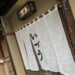 いづう - いづう(京都府京都市東山区八坂新地清本町)これが本当の老舗の暖簾!
