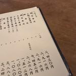 いづう - いづう(京都府京都市東山区八坂新地清本町)メニュー