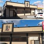 丸田屋 - 中華そば丸田屋岩出本店(和歌山県岩出市)食彩品館.jp撮影