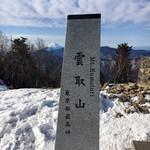 81148904 - 雲取山山頂
