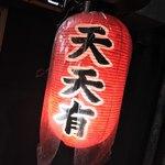 81149365 - 天天有 本店(京都府京都市左京区一乗寺西杉ノ宮町)提灯