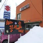 和カフェ 茶囲家 - お店の外観