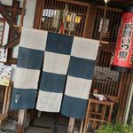 いづ重 - いづ重(京都府京都市東山区祇園町北側)暖簾