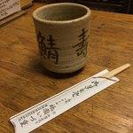 いづ重 - いづ重(京都府京都市東山区祇園町北側)お茶とお箸