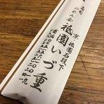 いづ重 - いづ重(京都府京都市東山区祇園町北側)箸袋