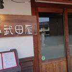武田屋 -