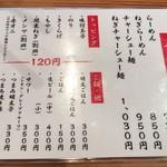 81156573 - 【再訪】メニュー(2018.01)