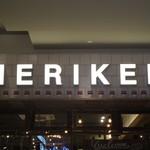 MERIKENプライムツリー -