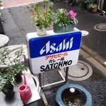 カレー屋SATCHMO - 看板