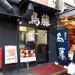 81159274 - 築地場外・鳥藤(とりとう)分店。創業明治40年、鶏肉卸直営の食堂だ