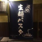 淡路生麺パスタ マルオカ -