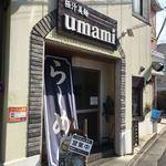 極汁美麺 umami - ψ(`∇.´)ψ