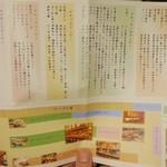 ホテル天坊 - ディナーバイキングの献立。