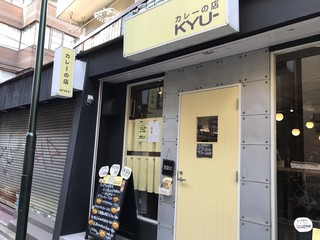 カレーの店 KYU-