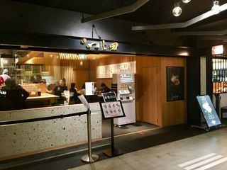 つじ田 福岡空港店